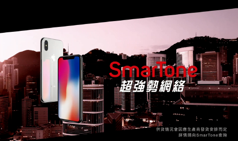 SmarTone x Apple - iPhone X
