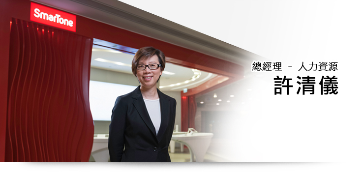 Head of Human Resources - Rita Hui