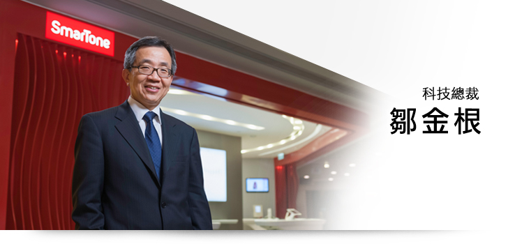 Chief Technology Officer - Stephen Chau