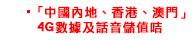 「中國內地、香港、澳門」4G數據及話音儲值咭