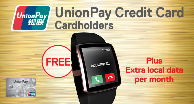 Hottest Smartwatch Offer for UnionPay Credit Card Cardholders