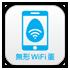 無形WiFi蛋